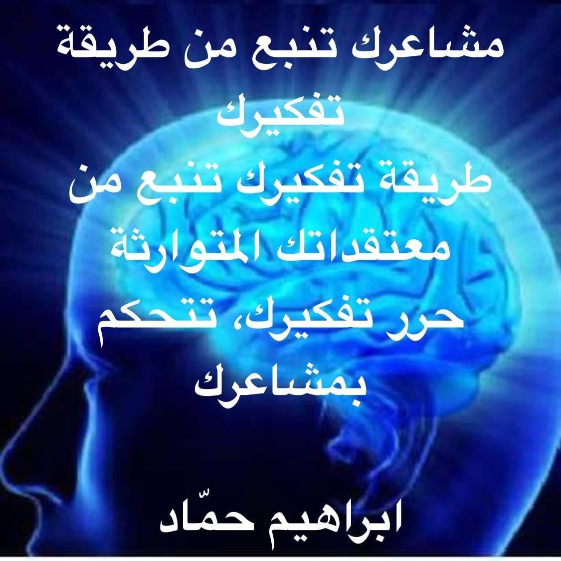 تفكيرك