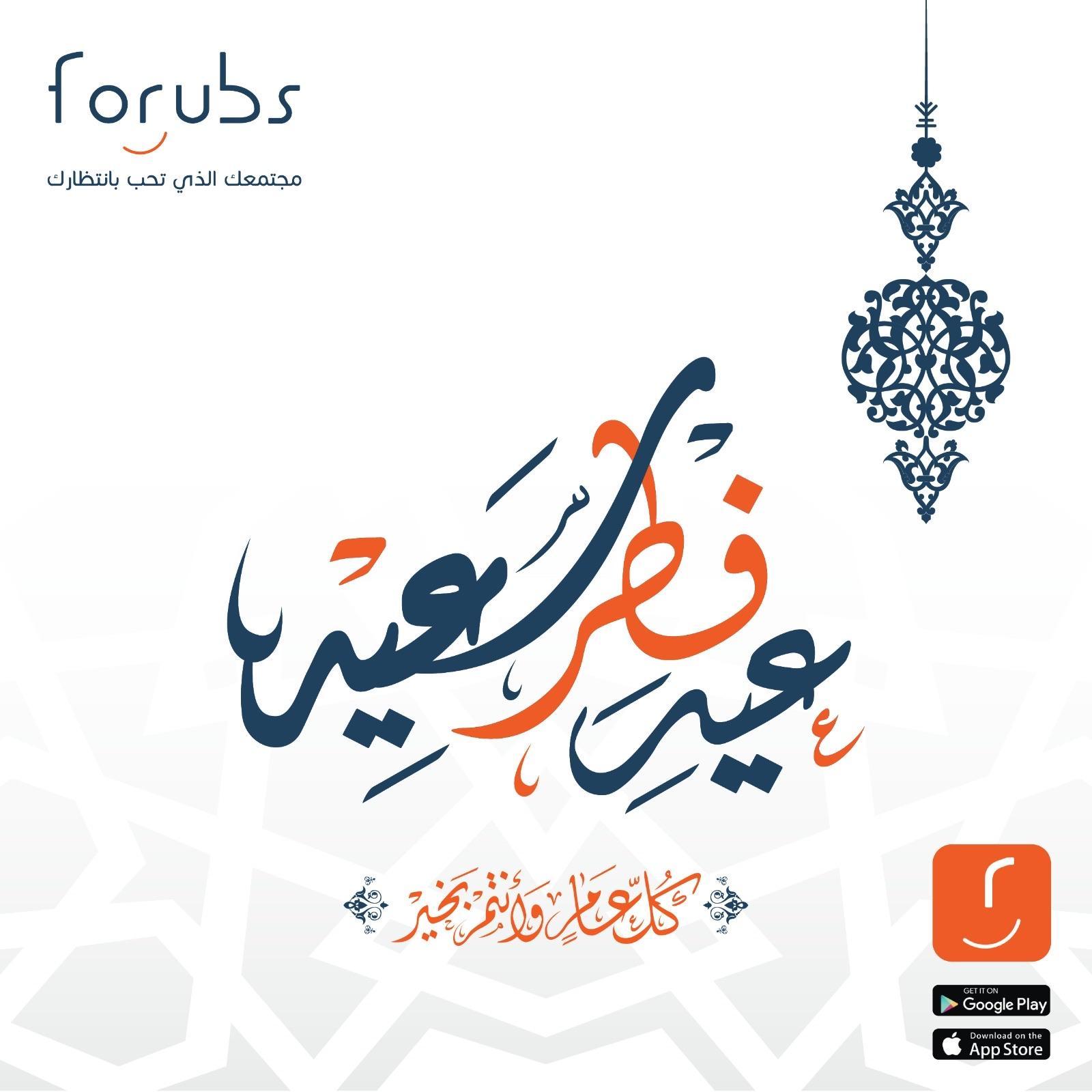 عيدكم مبارك 💐