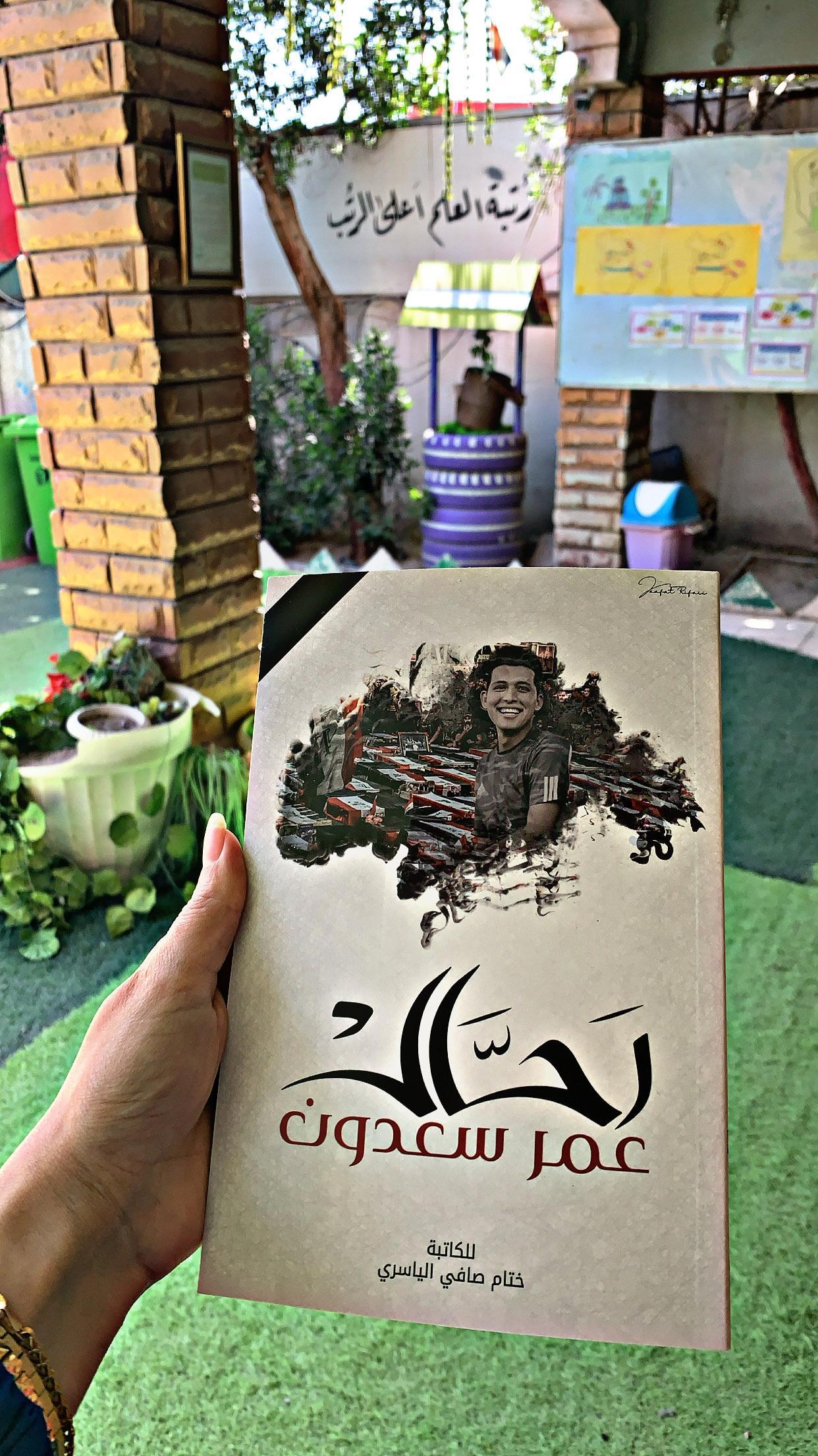كتابي رحّال عمر سعدون هل سمعتم به ومارأيكم به؟
