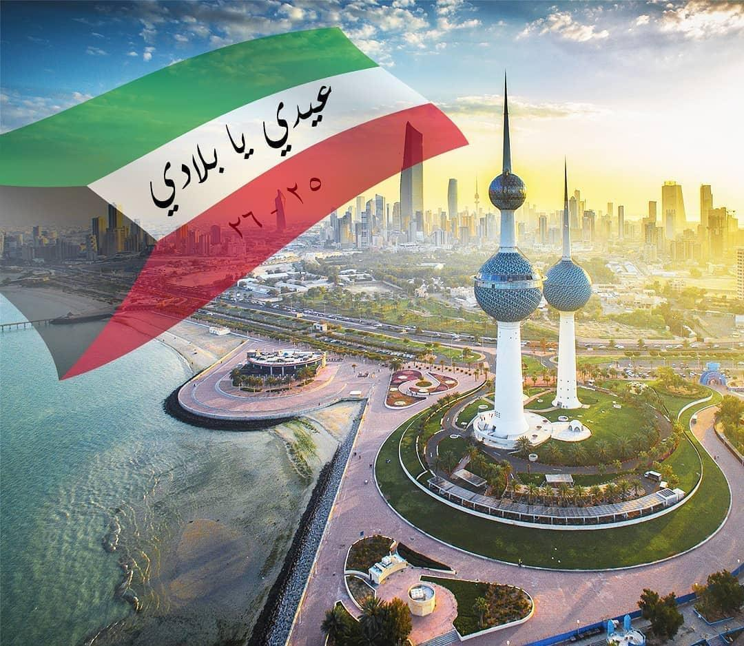 كل عام والكويت بأمن وأمان ومستقبل زاهر وللأمة العربية